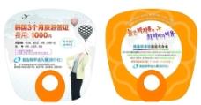 旅行社广告扇 PP扇 O形扇图片