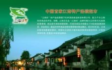 江南坊 海報圖片
