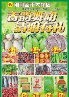 超市DM图片