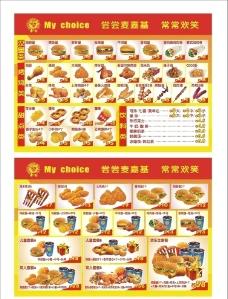 汉堡餐牌图片