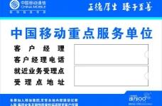 中国移动重点服务单位牌图片