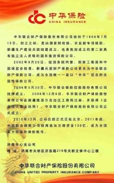 中华保险易拉宝图片