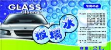 汽车玻璃水标签设计图片