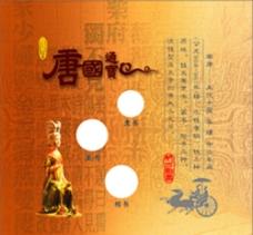 唐国通宝 镜框系列图片