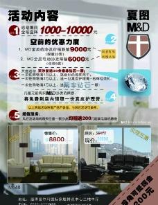 夏图MD沙发宣传图片