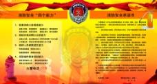 消防安全报栏图片