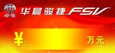 华晨 中华FSV图片
