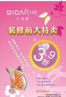 七彩蝶圖片