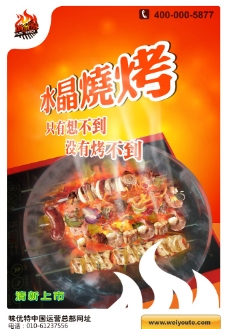 水晶烧烤图片