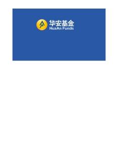 华安基金图片