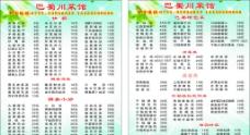 巴蜀川菜馆图片