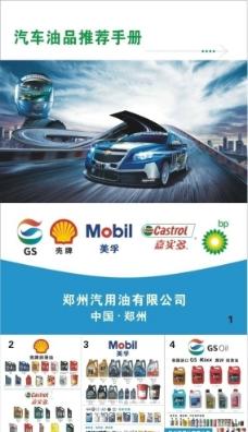 汽车润滑油 机油 防冻液宣传册图片