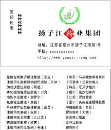 扬子江药业名片图片