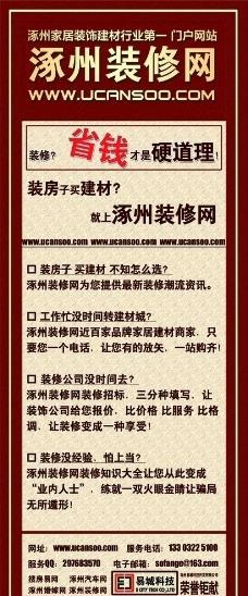 涿州装修网图片