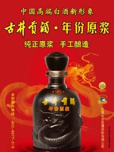古井贡酒(合层)图片