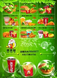 宣传单 套餐 DM图片