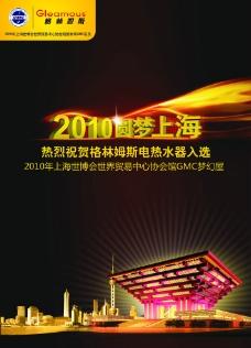 上海世博会图片