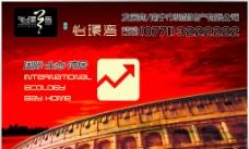 怡璟湾房产海报图片
