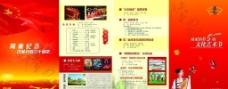 文化艺术节折页图片