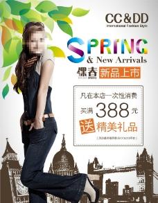 2012春季新品上市活动海报图片