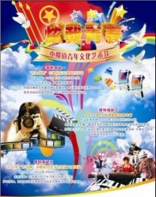 嘉年华活动比赛海报图片