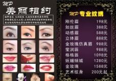 纹绣宣传单图片