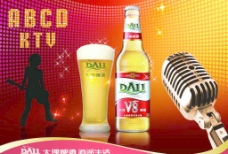 大理啤酒宣传广告图片