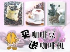 咖啡豆海报图片