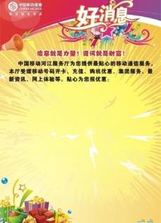 中国移动店面宣传海报图片