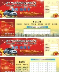福宁洗车卡图片