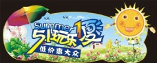 5 1玩乐1夏