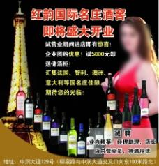 红韵国际名庄酒窖图片