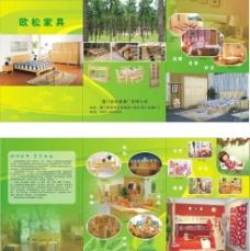 松木家具宣传单图片