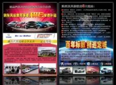 品牌汽车宣传单页图片