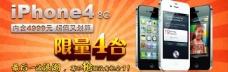 iphone4 8g限量4台抢购图片