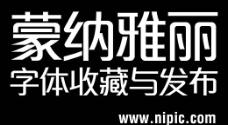 蒙纳雅丽系列字体下载