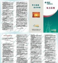电力法规4折页图片