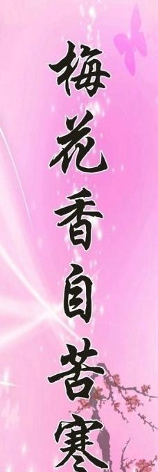 梅花竖幅图片