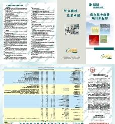 收费项目和标准4折页图片