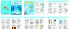 金融服务手册宣传图片