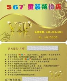 童装VIP卡图片