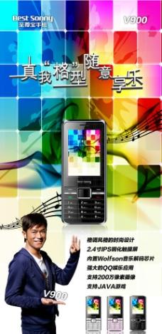 手绘手机企业海报