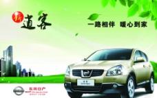 东风日产宣传海报图片