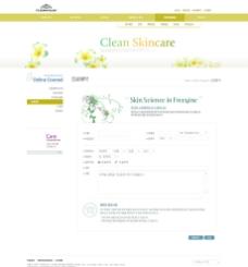 花绿色化妆品网站图片
