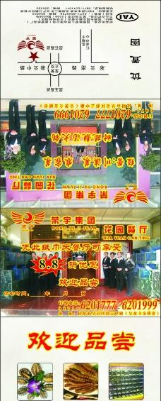 荣宇集团花园餐厅图片