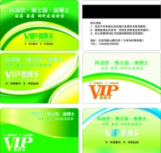科技润农 VIP卡图片