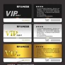 电玩VIP卡 游戏积分卡图片