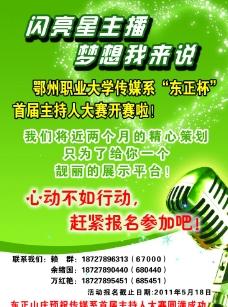 演唱比赛广告图片