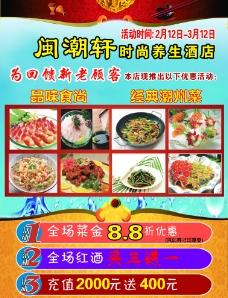 闽潮轩宣传单图片