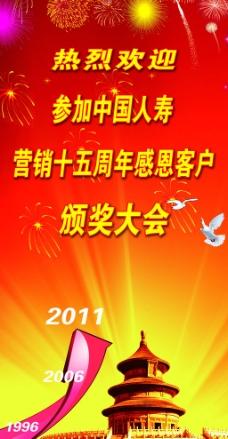 中国人寿颁奖大会图片